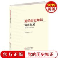 党的历史知识简表集成:1921.7-2017.10 党建读物出版社