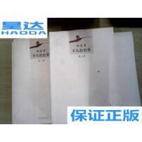 [二手旧书9成新]平凡的世界 第1-3部 三本合售 /路遥 著 北京十?