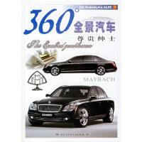 360度全景汽车:尊贵绅士 《360°全景汽车》编写组 内蒙古少儿出版社 9787531219972
