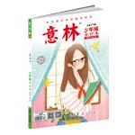 意林少年版合订本2017年19-21(总第七十四卷)升级版