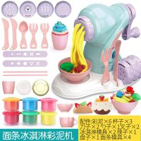 橡皮泥彩泥模具工具套装儿童冰淇淋面条机轻粘土玩具3-6岁c 一机多用(可做面条和冰淇淋) 【机子+6罐彩泥】