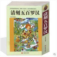 清刻五百罗汉 中国历代名画作品欣赏 中国传世国画 五百罗汉图活灵活现呈现各种形式表情和个性罗汉讲述和传播佛家经要义名家