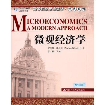 微观经济学(高等院校双语教材·经济系列)