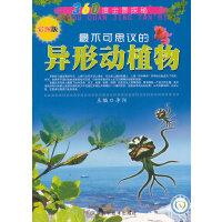 360度全景探秘 最不可思议的异形动植物