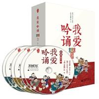 亲近母语 我爱吟诵初中高级拓展版(含音频、视频光盘)全3册