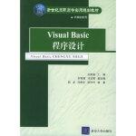 Visual Basic程序设计――新世纪高职高专实用规划教材 计算机系列,亓莱滨 ,郑有增,许文宪, 郭龙,冯希业,