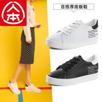 人本女鞋皮面小白鞋女网红韩版学生松糕平底板鞋厚底休闲鞋子潮鞋