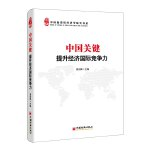中国关键:提升经济国际竞争力