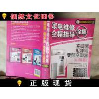 【二手正版85新】空调器 电冰箱 变频空调器:双色超值版(50元学习卡) /韩雪涛 主编 化学工业出版社