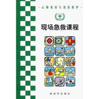 【正版二手书9成新左右】现场急救课程 北京急救中心 中国人民解放军出版社