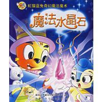 【二手正版9成新现货包邮】虹猫蓝兔奇幻魔法魔术:魔法水晶石 苏真 安徽少年儿童出版社 9787539729442
