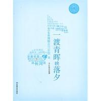 【JHW】紫丁香唯美书系 一渡清晖映落夕 千江有月 敦煌文艺出版社 9787546805412