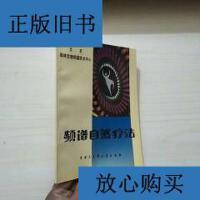 [二手旧书9成新]频谱自然疗法 /北京周林生物频谱技术中心 中国大