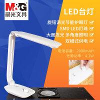 晨光台灯LED旋钮调光节能护眼灯