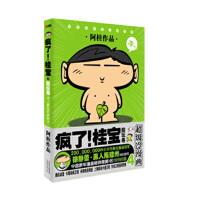 疯了!桂宝4 酷玩卷,阿桂 绘,北方妇女儿童出版社,9787538550344【新书店 正版书】