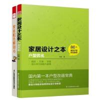 家装设计师的色彩搭配(家居设计之本 户型优化+家居配色解剖书)