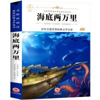 海底两万里(新版)中小学生三四五六七年级课外书籍无障碍阅读名著儿童文学青少年读物故事书