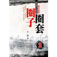 【正版二手书9成新左右】圈子圈套2职场激励小说系列 王强 长江文艺出版社