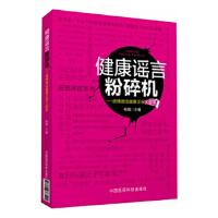 [二手旧书9成新]健康谣言粉碎机 杨璞 9787506767491 中国医药科技出版社