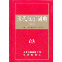 新编学生现代汉语词典(缩印版)