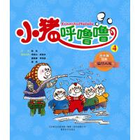 小猪呼噜噜4(连环画)