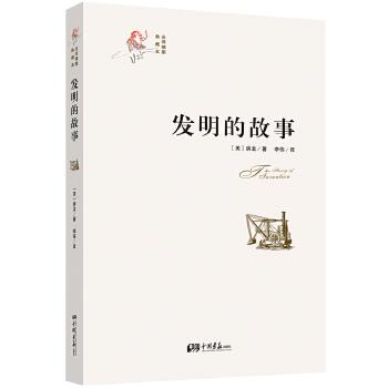 发明的故事(pdf+txt+epub+azw3+mobi电子书在线阅读下载)