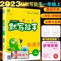 小学语文默写能手一年级上册语文小学RJ人教版部编版2019秋