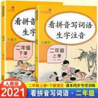 看拼音写词语二年级上册下册生字注音 人教部编版