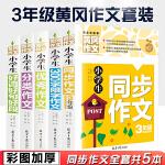 小学生黄冈作文同步三年级作文套装5册 优秀作文 分类作文 好词好句好段 300字限字作文