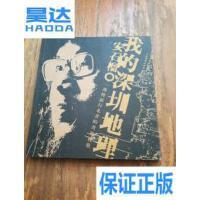 [二手旧书9成新]我的深圳地理 /安石榴 中国戏剧出版社