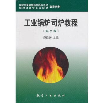 工业锅炉司炉教程(第二版)
