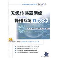 无线传感器网络操作系统TinyOS(配光盘)