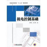"""机电控制基础(普通高等教育""""十二五""""规划教材)"""