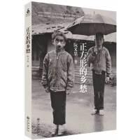 正方形的乡愁(八十张经典摄影,再现七十至九十年代台湾,投递成年对童真的乡愁、游子对家园的乡愁、都市对农耕的乡愁。)