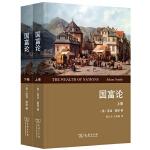 国富论(全2卷)(权威全译本)