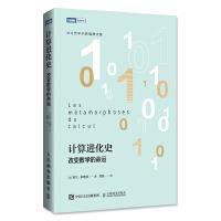 《计算进化史:改变数学的命运》epub+mobi+azw3百度网盘下载