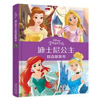 迪士尼公主枕边故事书