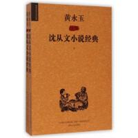 黄永玉插图沈从文小说经典(上下)/插图本现代文学经典