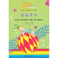 星星耳环(适读年龄5岁以上)/世界经典桥梁书,(西)巴尔德斯,(西)安祖达 绘,张蕊,新蕾出版社,9787530747