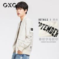 GXG男装 秋季男士韩版青年流行米白休闲棒球领夹克外套