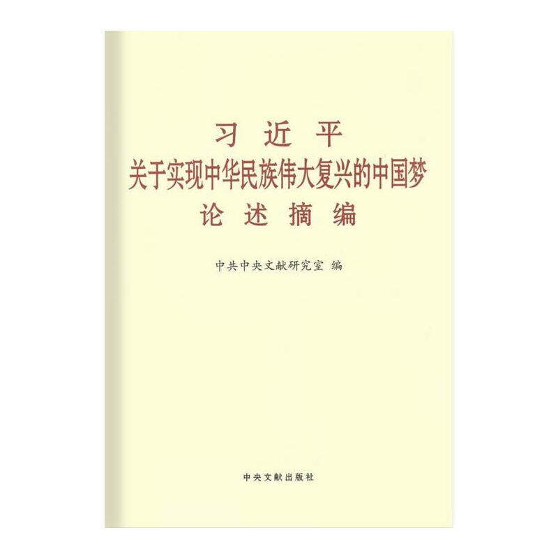 习近平关于实现中华民族伟大复兴的中国梦论述摘编(小字本)