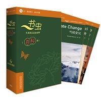 书虫百科・牛津英汉双语读物:2级1(套装共6册 适合初二、初三年级 附扫码音频)
