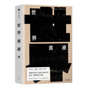 世界 袁凌 中信出版社 正版书籍!好评联系客服优惠!谢谢!
