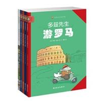 多兹先生游世界(全五册,中文绘本)