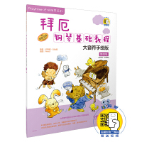 拜厄钢琴基础教程―大音符手绘版 第四级 附DVD一张