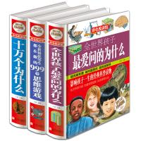 十万个为什么+全世界优等生都在做的999个思维游戏+全世界孩子爱问的为什么 共3本 思维逻辑开发智力 科普百科智力游戏智力开发