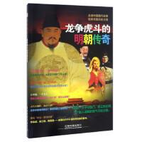 龙争虎斗的明朝传奇 时刻关注编委会 中国铁道出版社 9787113217297