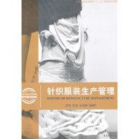 针织服装生产管理
