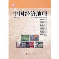 中国经济地理(修订四版)