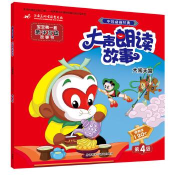 中国动画经典大声朗读故事:大闹天宫 科学分级,字表由易至难,文字由少至多,以轻松简单的方式讲述经典故事。家长为孩子读-亲子共读-孩子试读-孩子为家长读,循序渐进,轻松度过阅读启蒙期。
